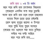 Bangla khisti Songs