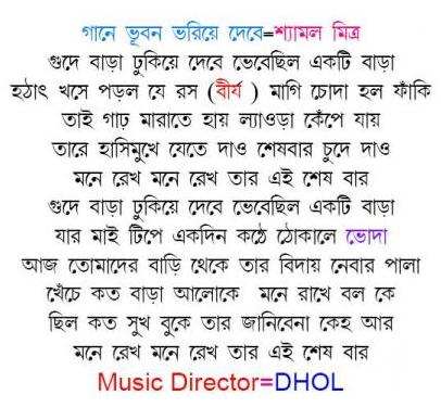 bangla choda chudir golpo in bangla language